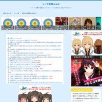 シンタ速報www